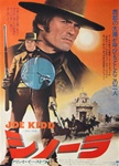 Japanese Movie Poster Joe Kidd