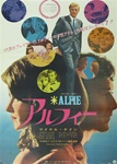 Japanese Movie Poster Alfie