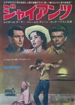 Japanese Movie Poster Giant