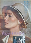 Japanese Movie Poster Tristana