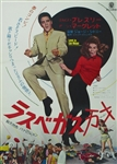 Japanese Movie Poster Viva Las Vegas