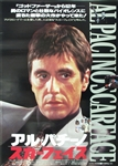 Japanese Movie Poster Scarface