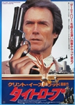 Japanese Movie Poster Tightrope