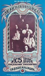 Big Brother And The Holding Company At The Grande Ballroom Original Concert Poster