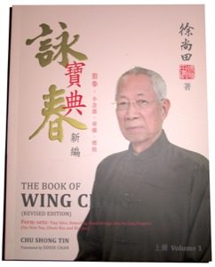 [DROP SHIP from AUSTRALIA] Chu Shong Tin - Book of Wing Chun Vol 1 (Revised Edition) - Form Sets - Siu Nim Tau, Chum Kiu, Biu Jee