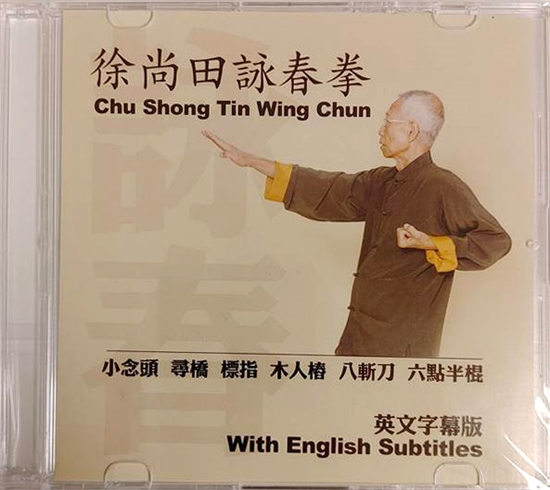 Chu Shong Tin - Ving Tsun Kuen DVD - RARE Wing Chun Video! - English