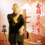 Chu Shong Tin - 2011 Nim Tao and Life Chinese DVD (with English Translation) - RARE Wing Chun Video!