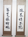 Chinese Martial Art Maintains its Invincible Power, Wing Chun Passed Down Through Direct Lineage Scroll