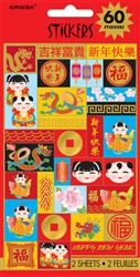 Chinese New Year Sticker Sheet | Party Supplies
