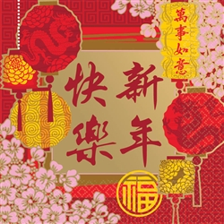 Chinese New Year Blessing Luncheon Napkins | Party Supplies