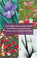 Год чудесных изменений: A Year of Miracles (Russian Translation) (Russian Edition)