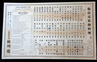 Large format Menu - Chinese Restaurant Union in Jiang Su Province, WWII. ..