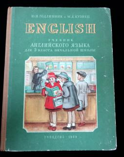 English                                -          ( English Textbook for the 3rd Grade). .Moscow.1949