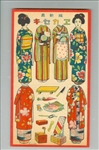 Punch Out c 1940s Japanese Woman Paper Doll w Kimonos & Household Accessories - Yoshioka