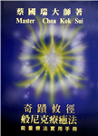 Chinese Version: Miracles Through Pranic Healing