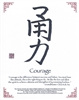 Calligraphy Art: Courage