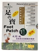 Natural Plant Quintes Foot Patch (12 Sheets)
