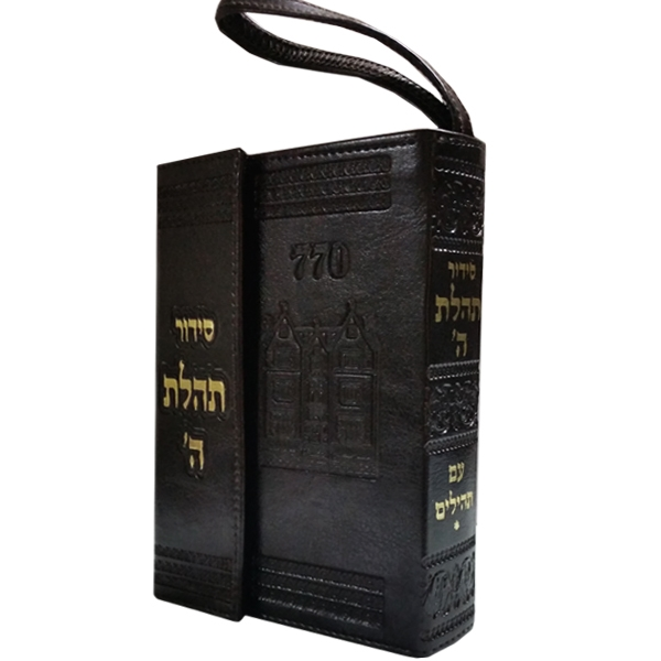 Pocket Siddur Tehillat Hashem with Tehillim & Magnetic Cover - Brown
