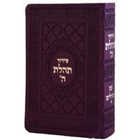 Siddur Tehillat Hashem with Tehillim - Soft Cover - Purple