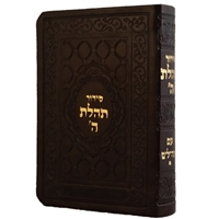 Siddur Tehillat Hashem with Tehillim - Soft Cover - Brown