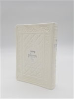 Siddur Tehillat Hashem with Tehillim - PU - Soft Cover - White