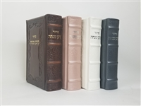 Antique Leather Siddur Korban Mincha - Brown