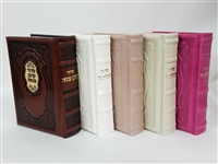Leather Siddur Tehillat Hashem With Gold Plaque- Hadar Design