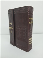 Siddur Magnet Tehilat Hashem  H/E (annotated) - Brown