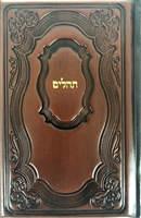 Leather Tehillim Ohel Yosef Yitzchok H/E hard covered- large brown