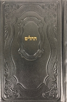 Leather Tehillim Ohel Yosef Yitzchok  H/E hard covered- large grey