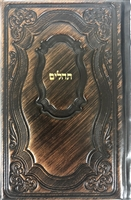 Leather Tehillim Ohel Yosef Yitzchok  H/E hard covered- large bronze