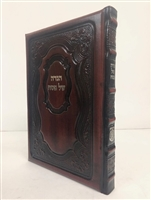 Antique Leather Haggadah ChabadHebrew/English