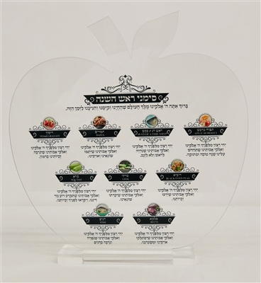 Lucite Simanim Tabletop Stand for Rosh Hashana- Apple