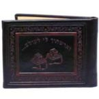 "Leather Mirror for Tefillin- 3.25"" x 4.25"""