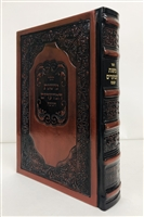 Leather Sefer Mishnas Moadim Chanukah