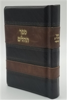 Leather Tehillim, Stripe Design- Brown