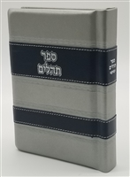 Leather Tehillim, Stripe Design- Silver