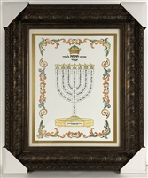 Artistic Lamnatze'ach Menorah with Brown Frame- Size 20x24