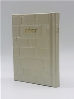 Leather Tehillim with Kotel design Off White