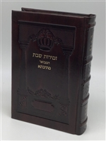 Leather Zemiros Shabbos Mesivta- Maroon