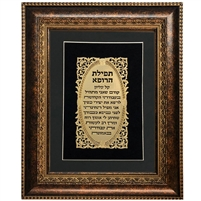 Birkat Ha'Rofeh Blessing for Doctors Gold Art 15x20 Brown Frame