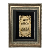 Birkat Ha'Rofeh Blessing for Doctors Gold Art 15x20 Silver Frame