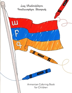 Armenian Coloring Book for Children