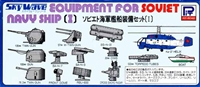 SkyWave / Pit Road #58 1/700 Soviet Modern Naval Ship Equipment #1