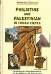 Philistine and Palestinian in Torah Codes by Glazerson