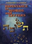 Repentance in Words and Letters by Glazerson