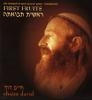 Chaim David's Music - First Fruits