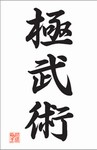 Martial Arts Accessories Poster Kanji Xtreme XMA