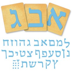 Ellison SureCut Die Set - Hebrew Alphabet- 4 inch