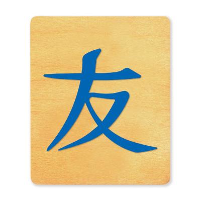 Ellison Surecut Die Chinese Character Friendship El19372